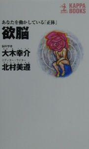 『欲脳』大木幸介