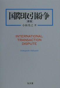 国際取引紛争