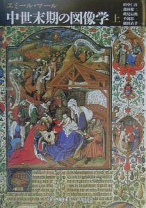 エミール マール『中世末期の図像学 上』
