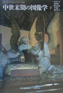 中世末期の図像学 下