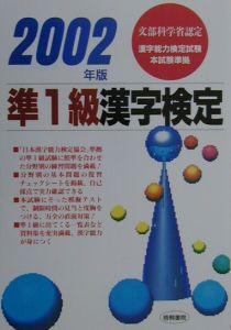 準1級漢字検定 2002年版