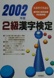 2級漢字検定 2002年版