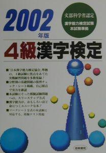 4級漢字検定 2002年版