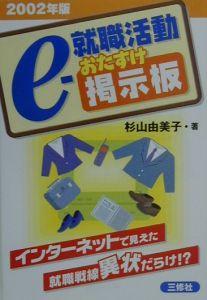 就職活動おたすけ掲示板 〔2002年版〕
