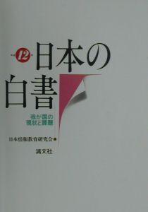 日本の白書 平成12年