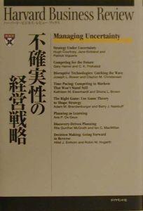 不確実性の経営戦略
