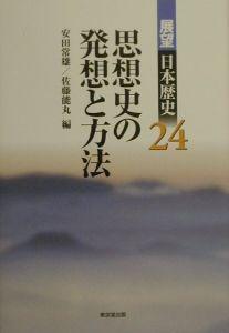 『展望日本歴史』佐藤能丸