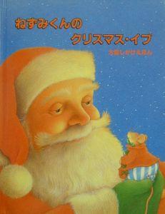 『ねずみくんのクリスマス・イブ』マシュー・プライス