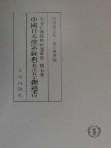 七寺古逸經典研究叢書 中國日本撰述經典 第5卷