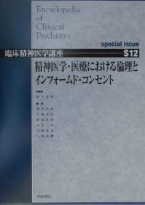 臨床精神医学講座 精神医学・医療における倫理とインフォームド・コンセント S12巻