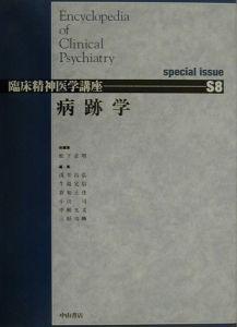 臨床精神医学講座 病跡学 S8巻