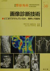 別冊 整形外科 画像診断技術 No.38