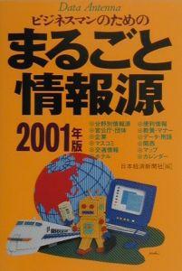 ビジネスマンのためのまるごと情報源 2001年版