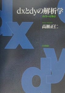 dxとdyの解析学