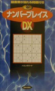 ナンバープレイスDX
