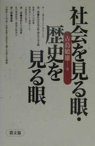 古島敏雄『社会を見る眼・歴史を見る眼』