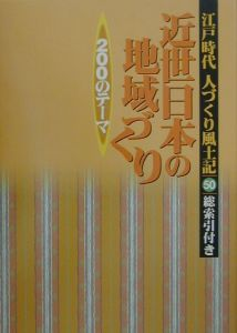 江戸時代人づくり風土記 近世日本の地域づくり200のテーマ