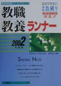 教職教養ランナー 2002年度版