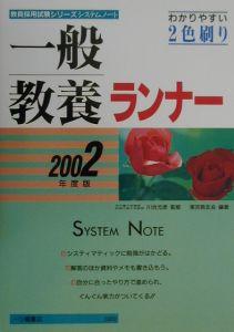 一般教養ランナー 2002年度