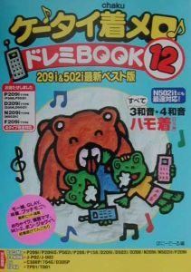 ケータイ着メロ・ドレミbook 209i & 502i最新ベスト版