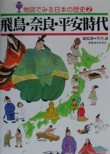 地図でみる日本の歴史 飛鳥・奈良・平安時代