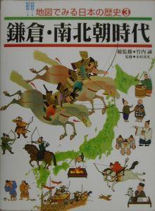 地図でみる日本の歴史 鎌倉・南北朝時代