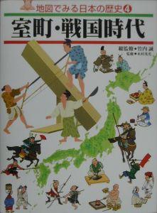地図でみる日本の歴史 室町・戦国時代