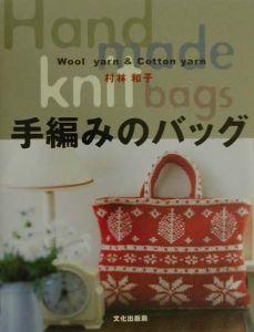 手編みのバッグ