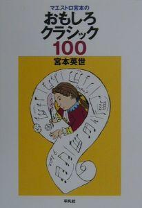 マエストロ宮本のおもしろクラシック100