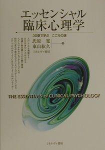 エッセンシャル臨床心理学