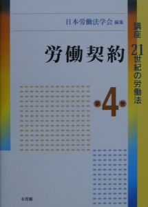 講座21世紀の労働法 労働契約 第4巻