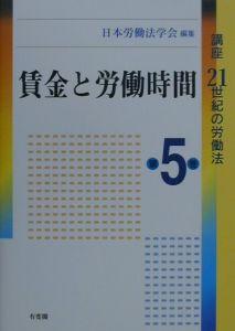 講座21世紀の労働法 賃金と労働時間 第5巻