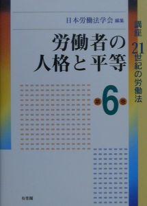 講座21世紀の労働法 労働者の人格と平等 第6巻