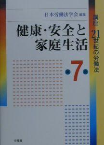 講座21世紀の労働法 健康・安全と家庭生活 第7巻