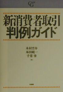 『新消費者取引判例ガイド』本田純一