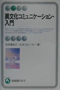 異文化コミュニケーション・入門