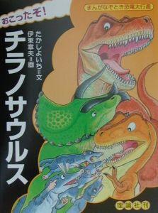 おこったぞ!チラノサウルス