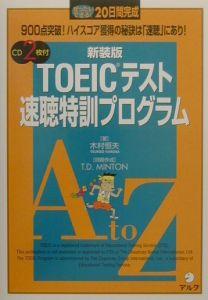 CD付TOEICテスト速聴特訓プログラム