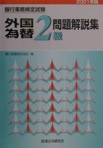 外国為替2級問題解説集 2001年版