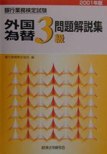 外国為替3級問題解説集 2001年版