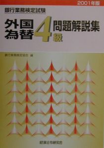 外国為替4級問題解説集 2001年版