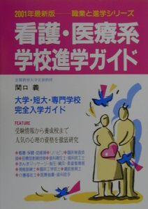 看護・医療系学校進学ガイド 〔2001年最〕