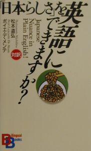 「日本らしさ」を英語にできますか?
