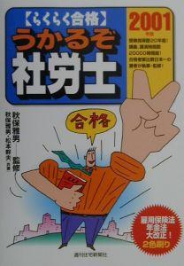 うかるぞ社労士 2001年版
