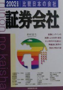 証券会社 2002年度版