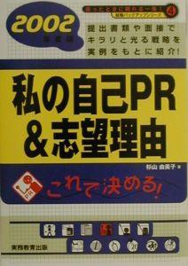 就職活動私の自己PR &志望理由 2002年度版