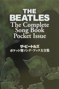 『ザ・ビートルズ/ポケット判ソング・ブック大全集』ザ・ビートルズ