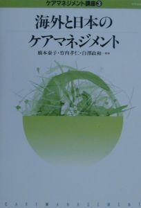 海外と日本のケアマネジメント ケアマネジメント講座3