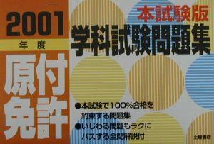 2001年版 原付免許学科試験問題集