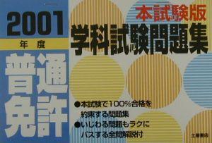 2001年版 普通免許学科試験問題集